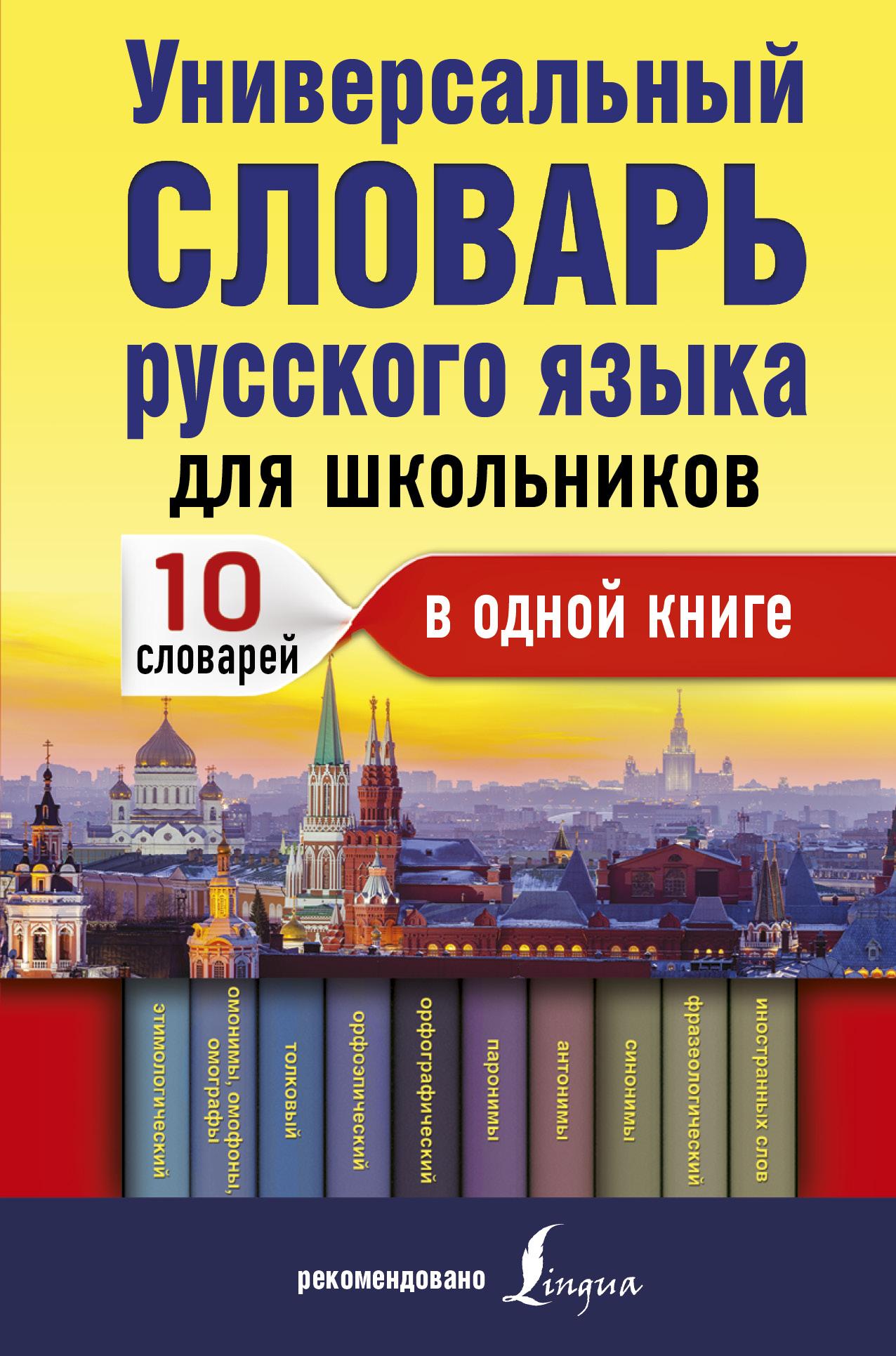 Ю. В. Алабугина Универсальный словарь русского языка для школьников. 10 словарей в одной книге