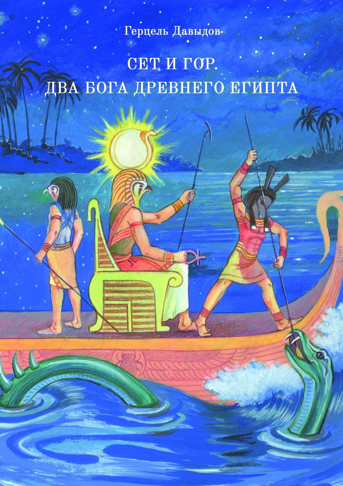 купить Герц Давыдов Сет и Гор. Два бога древнего Египта по цене 132 рублей