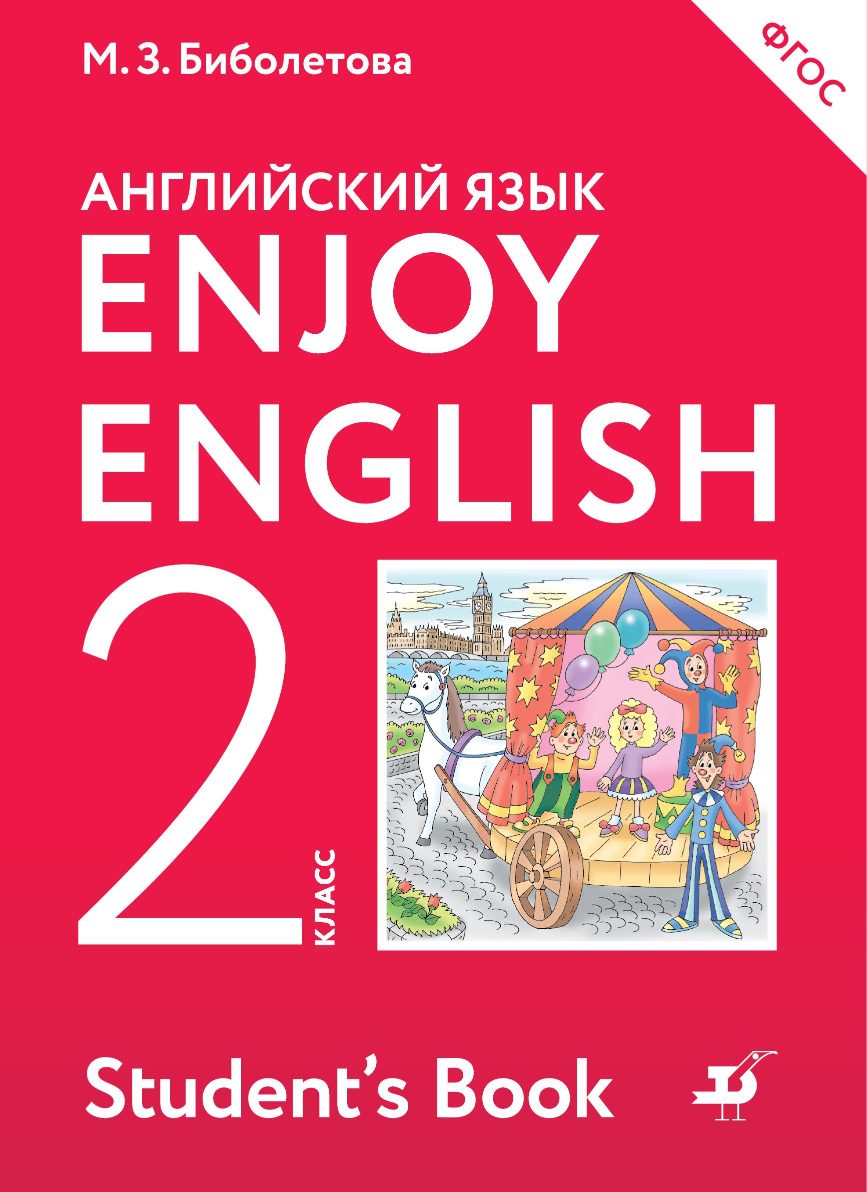 М. З. Биболетова Английский язык. Enjoy English. 2 класс биболетова м з enjoy english английский с удовольствием 2 класс учебник