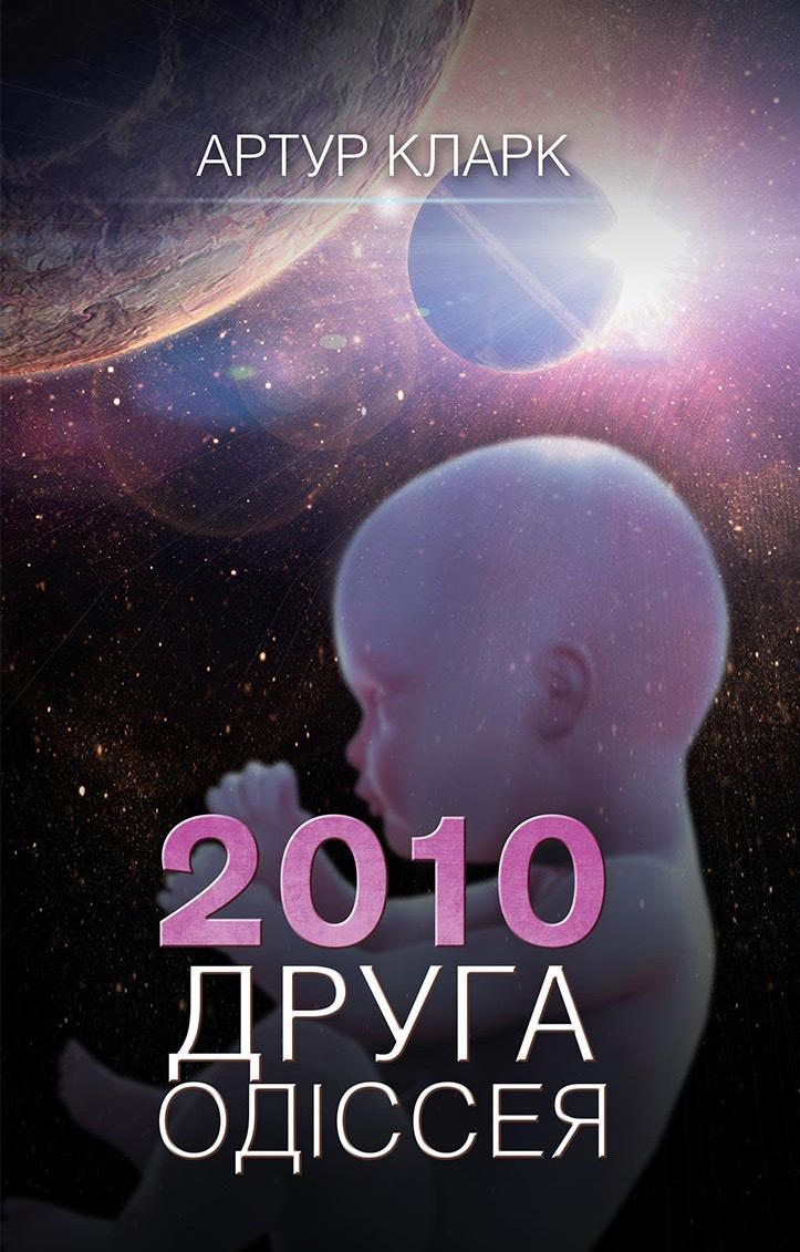 2010 druga odisseya