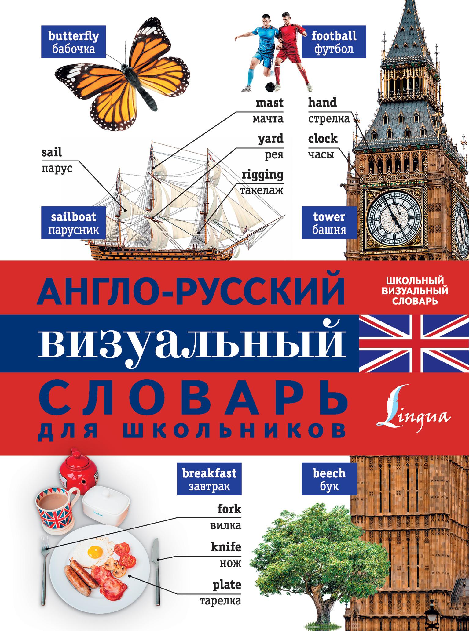 купить Отсутствует Англо-русский визуальный словарь для школьников по цене 249 рублей