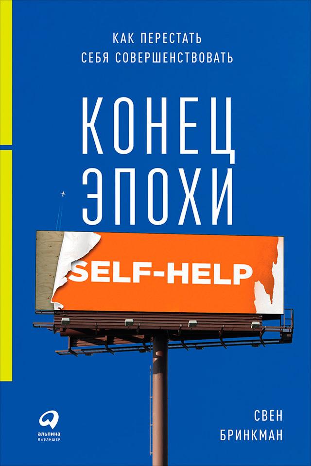 Свен Бринкман Конец эпохи self-help: Как перестать себя совершенствовать свен бринкман конец эпохи self help как перестать себя совершенствовать