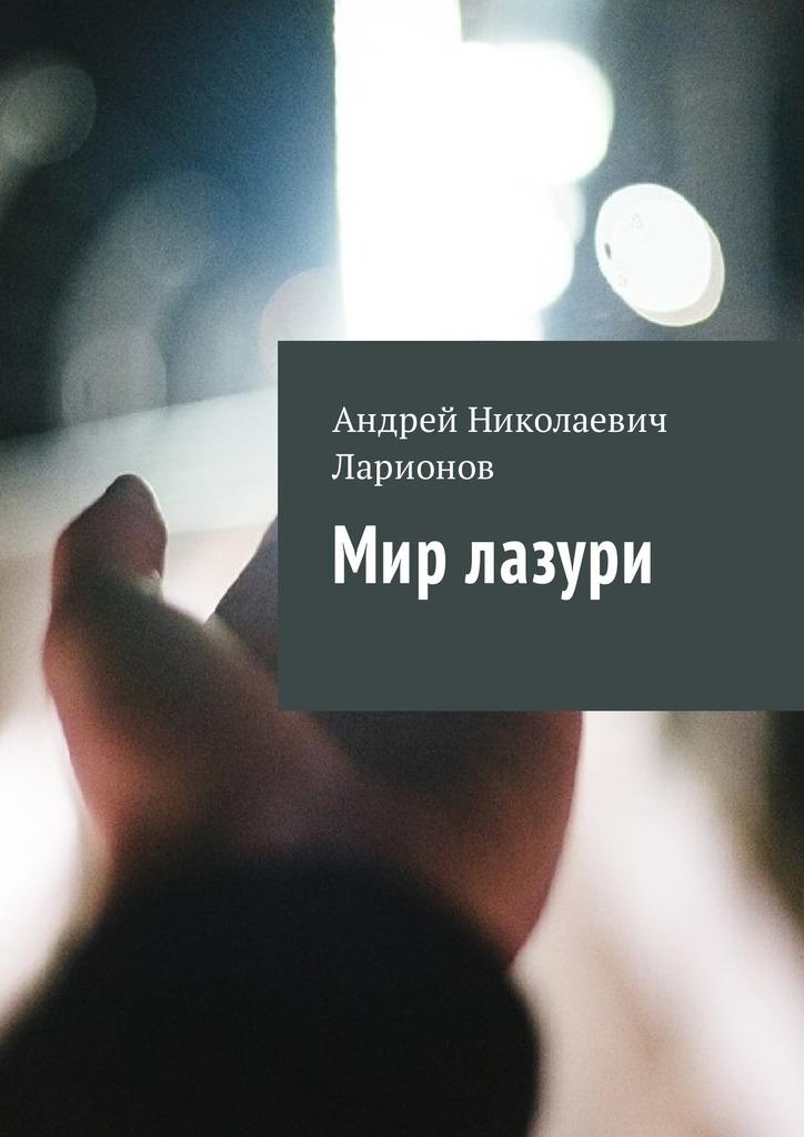 Андрей Николаевич Ларионов Мир лазури цена