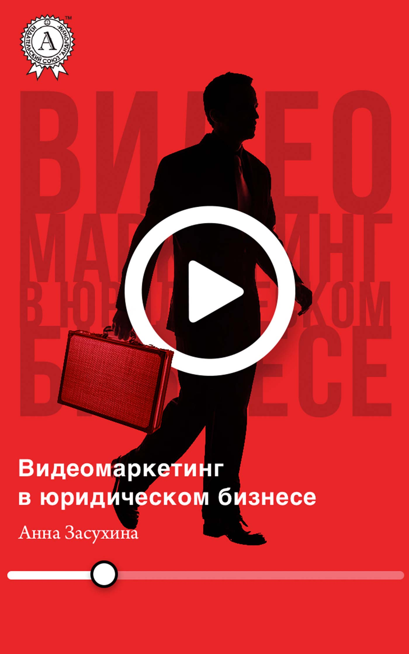 Дмитрий Засухин Видеомаркетинг в юридическом бизнесе