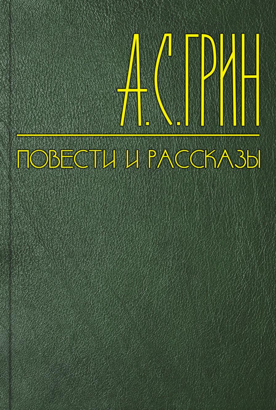 Александр Грин Два обещания
