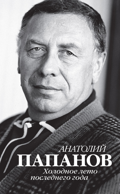 Отсутствует Анатолий Папанов. Холодное лето последнего года анатолий папанов снимайте шляпу вытирайте ноги