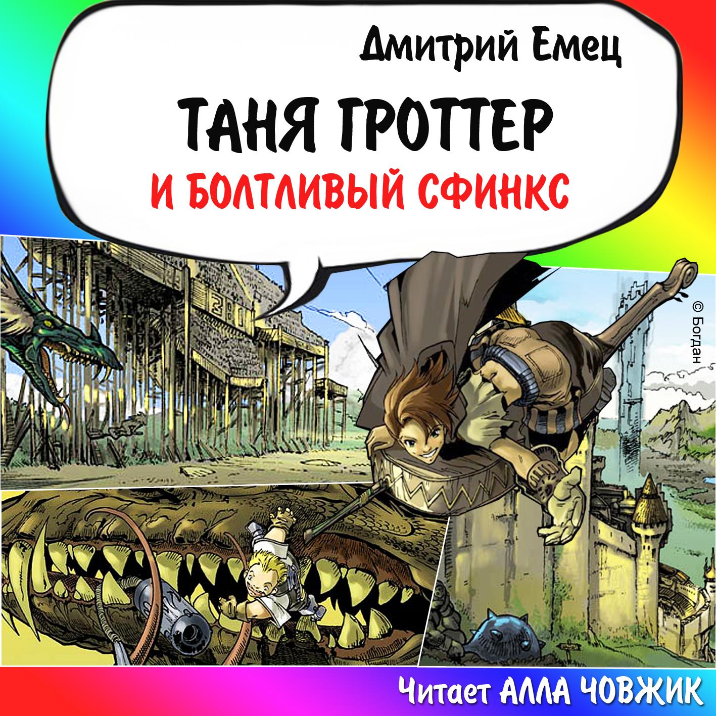 Дмитрий Емец Таня Гроттер и Болтливый сфинкс емец д таня гроттер и болтливый сфинкс