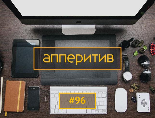 Леонид Боголюбов Мобильная разработка с AppTractor #96