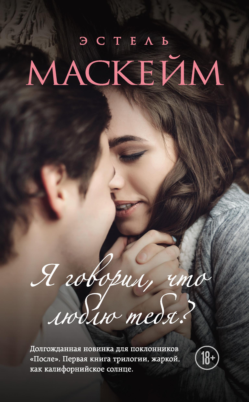Эстель Маскейм Я говорил, что люблю тебя? маскейм э я говорил что люблю тебя