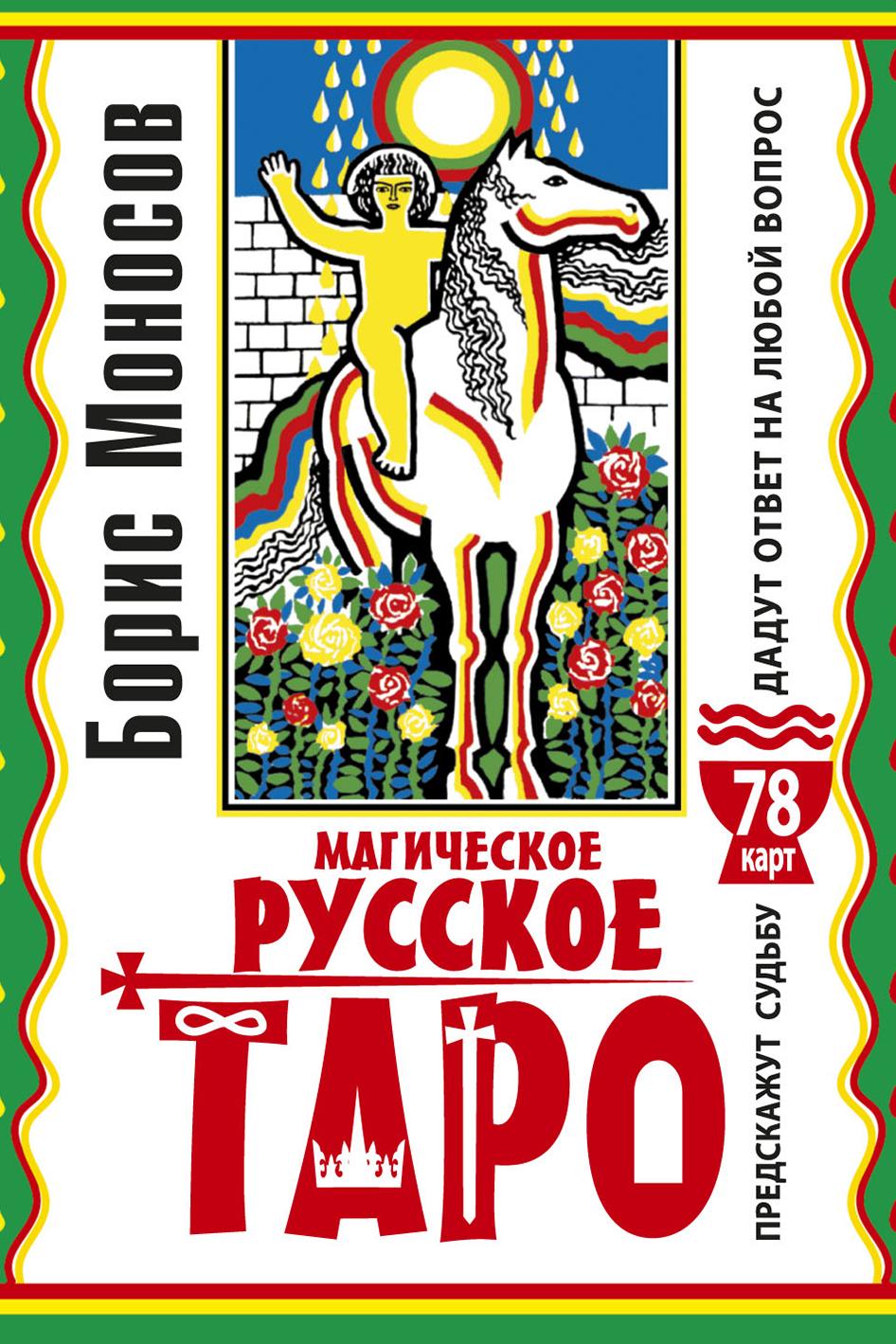Борис Моносов Магическое русское таро. 78 карт. Предскажут судьбу. Дадут ответ на любой вопрос цена