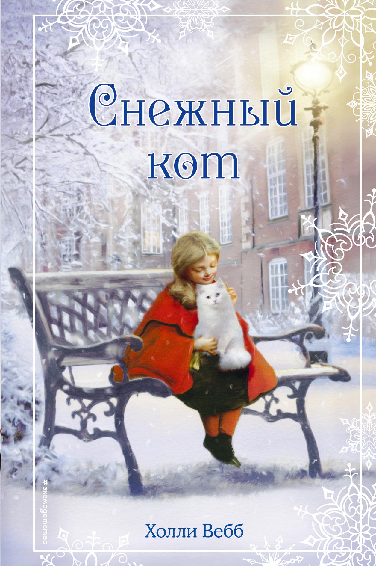 купить Холли Вебб Рождественские истории. Снежный кот по цене 149 рублей