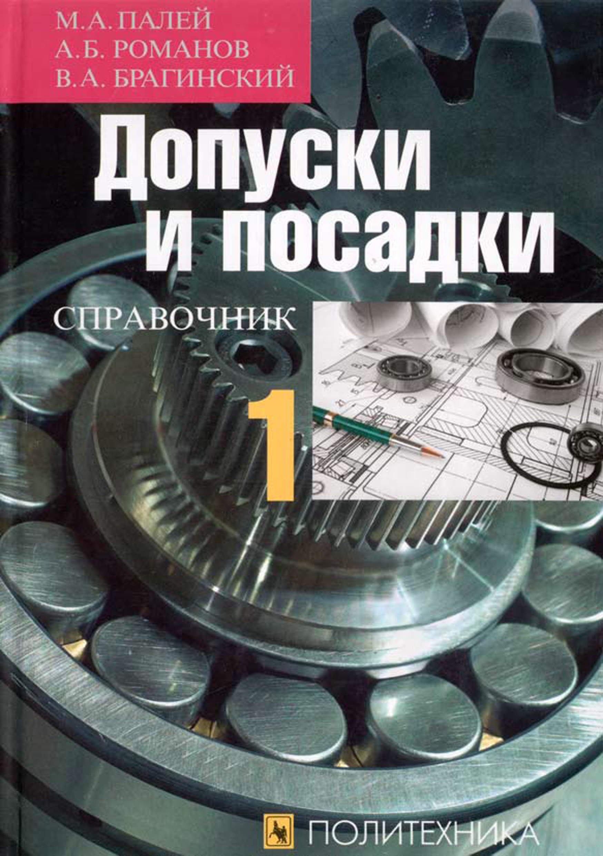 А. Б. Романов Допуски и посадки. Справочник. Часть 1
