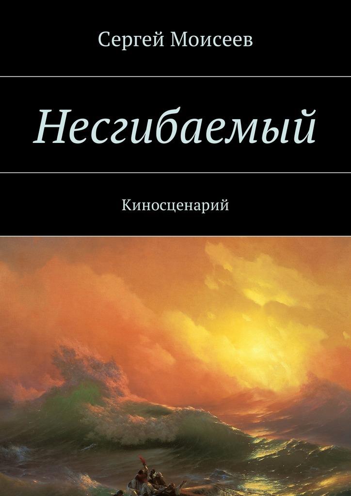 Сергей Моисеев Несгибаемый. Киносценарий сергей моисеев непредумышленное убийство киносценарий