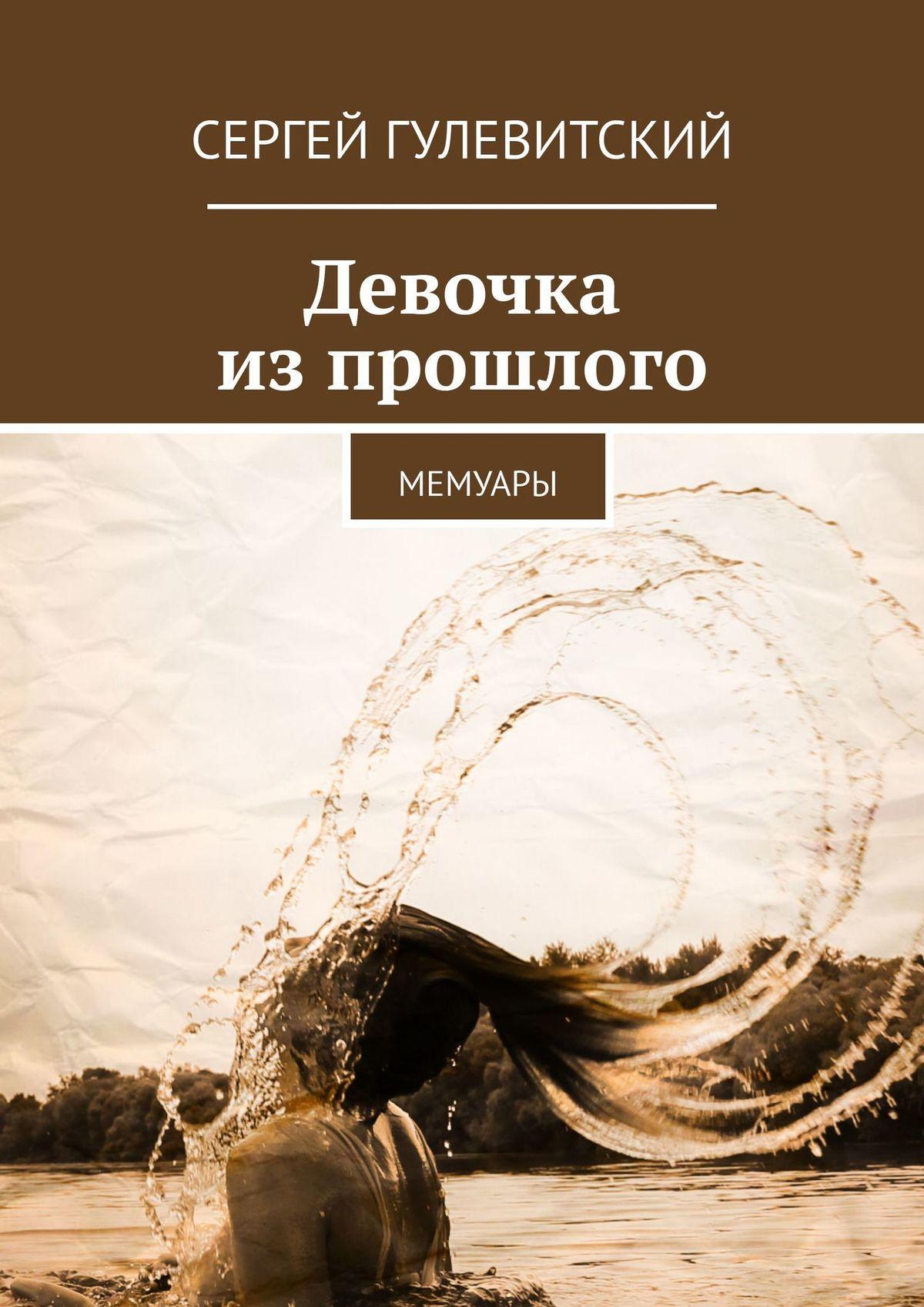 Гулевитский Девочка изпрошлого. Мемуары автор не указан александр кайдановский в воспоминаниях и фотографиях