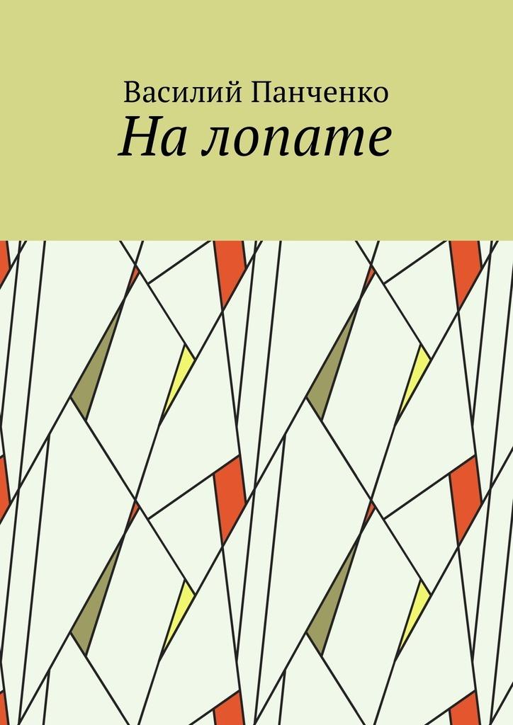 асилий Панченко Налопате