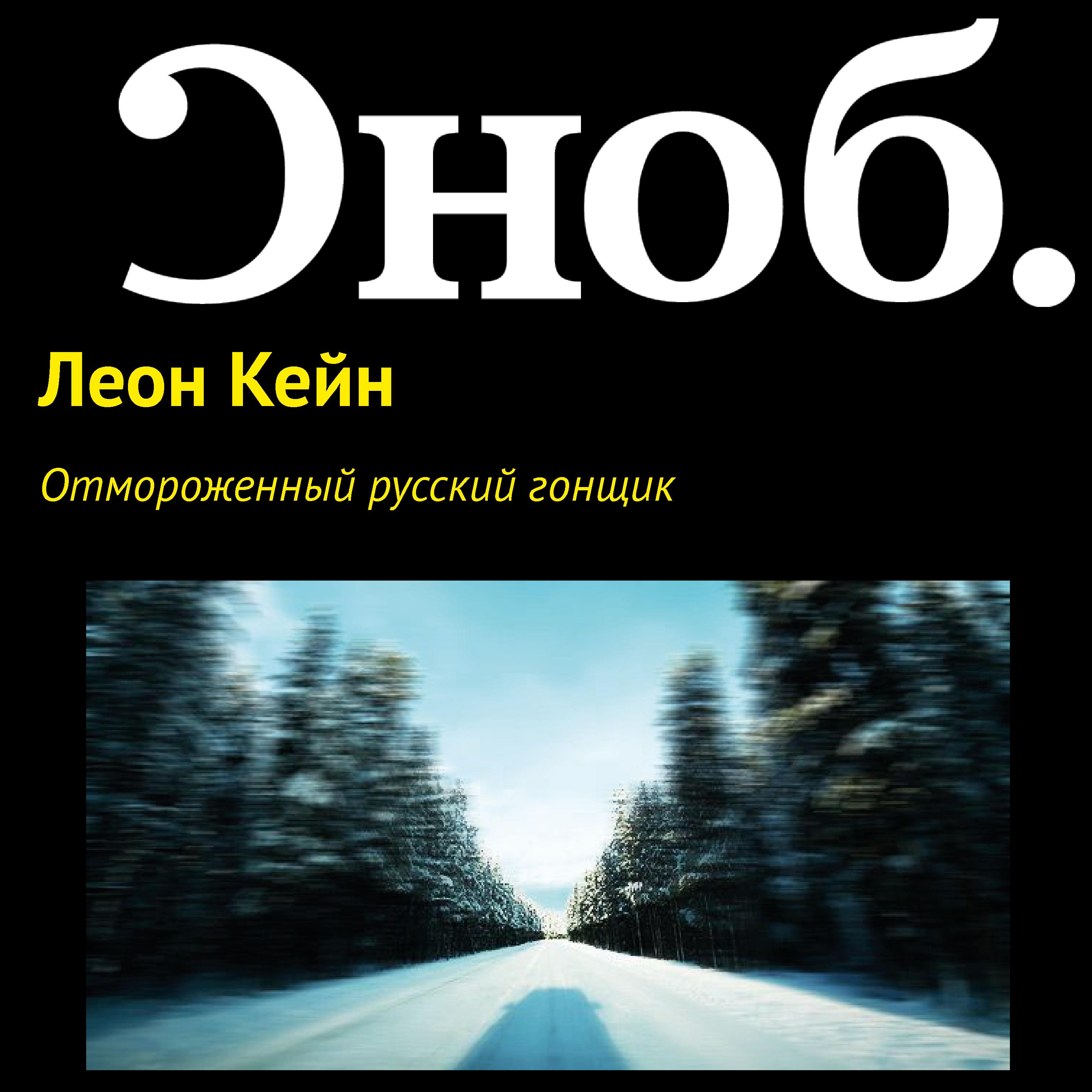 Леон Кейн Отмороженный русский гонщик