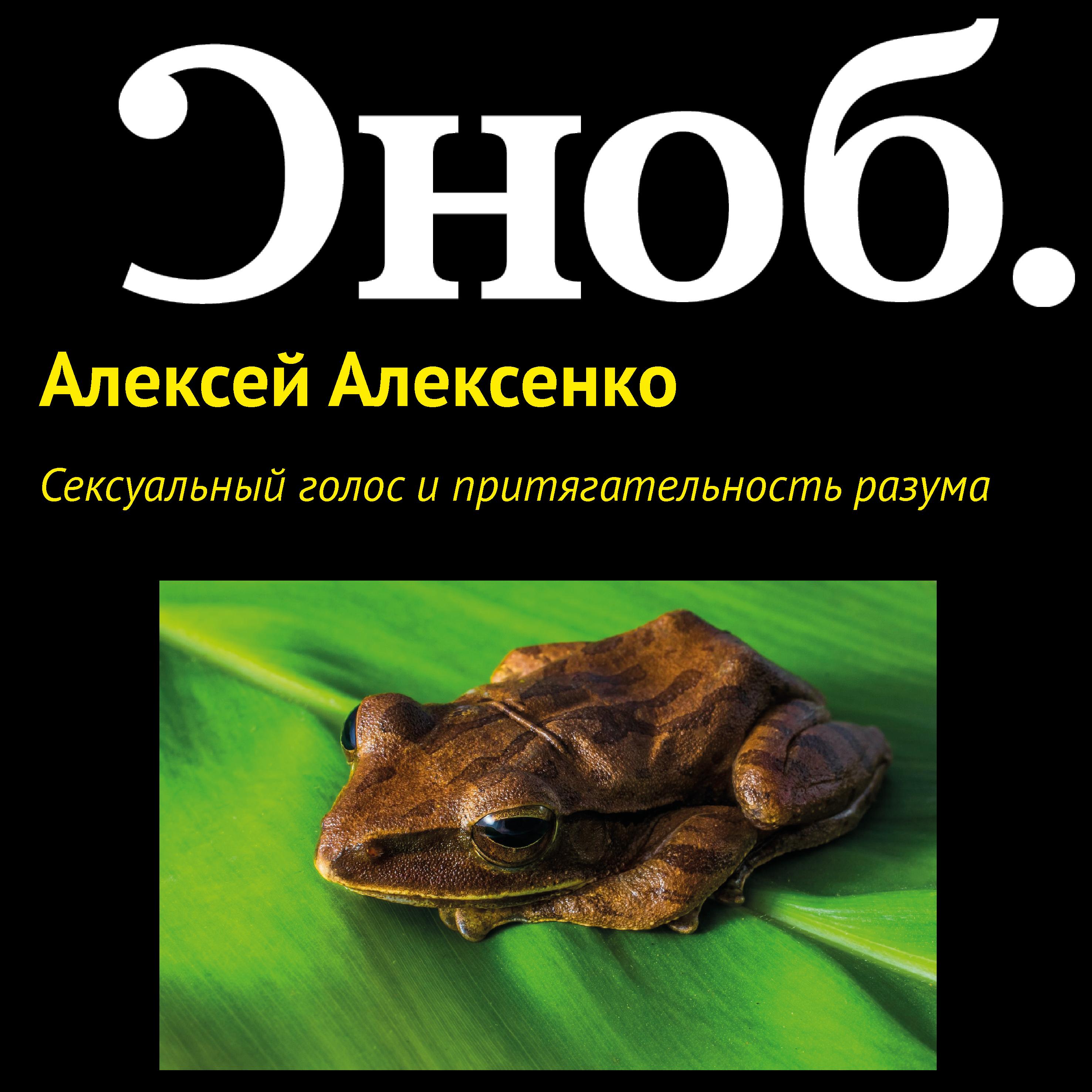Алексей Алексенко Сексуальный голос и притягательность разума цена