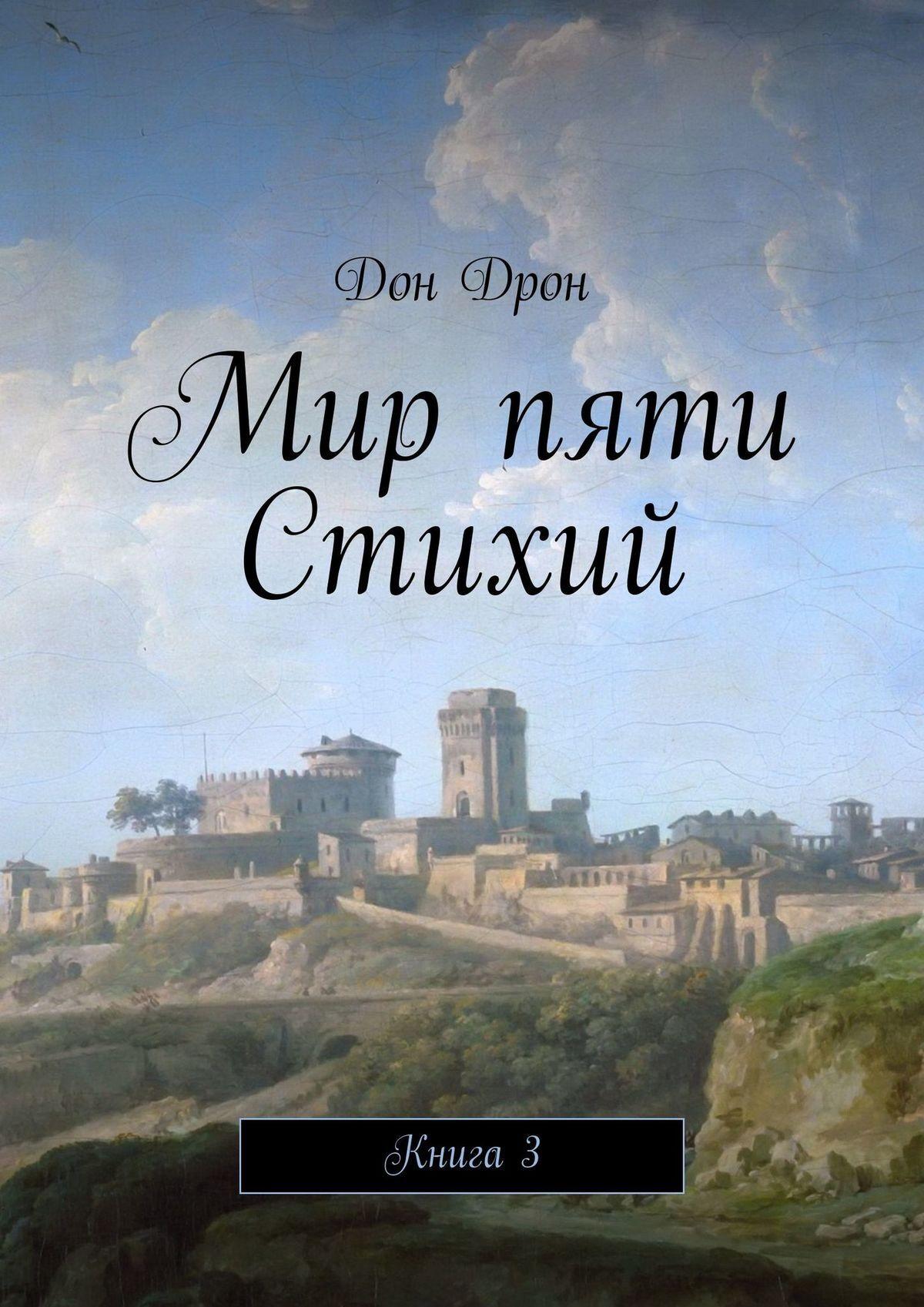 Дон Дрон Мир пяти Стихий. Книга3 книга урантии пятое эпохальное откровение
