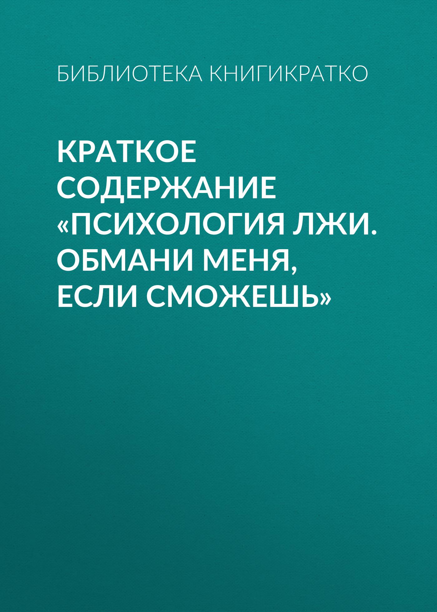 Библиотека КнигиКратко Краткое содержание «Психология лжи. Обмани меня, если сможешь» экман п психология лжи обмани меня если сможешь