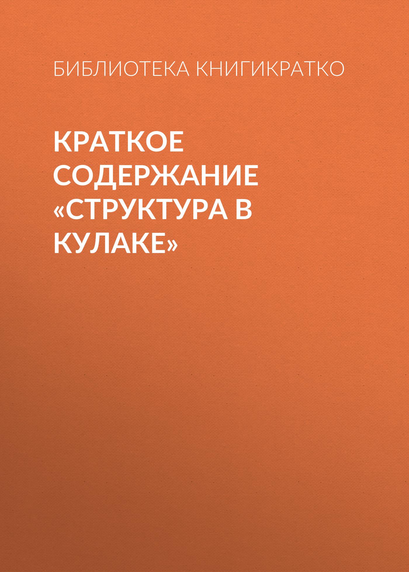 Библиотека КнигиКратко Краткое содержание «Структура в кулаке» denso ixu01 31