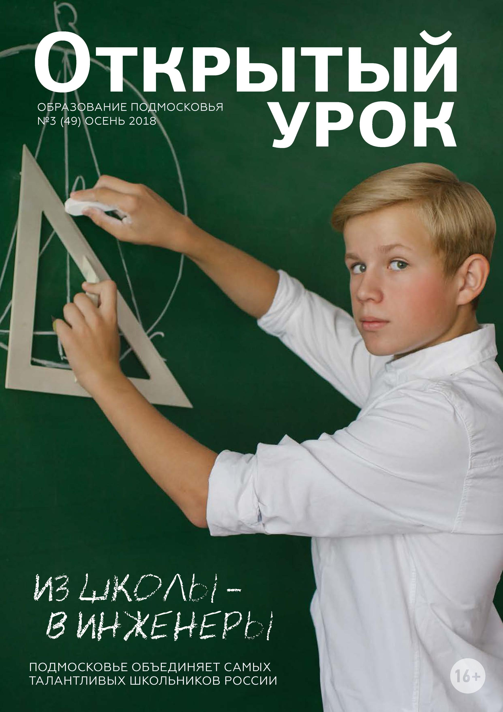 Образование Подмосковья. Открытый урок №3 (49) 2018 ( Отсутствует  )