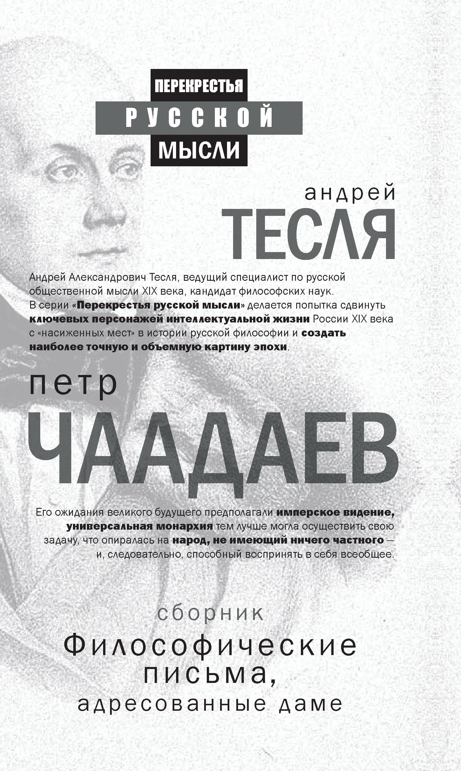 цена на Петр Чаадаев Философические письма, адресованные даме (сборник)