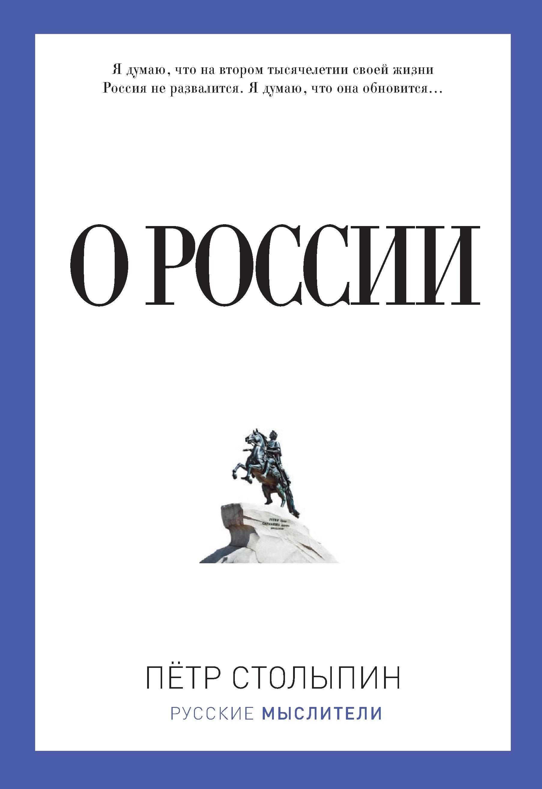 Петр Столыпин О России (сборник) столыпин п о россии