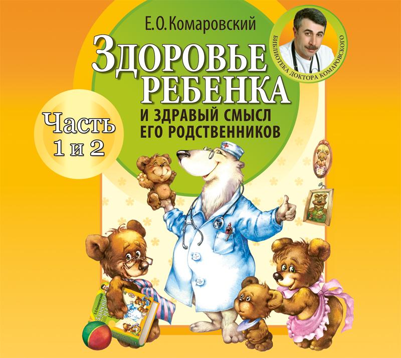 цена на Евгений Комаровский Здоровье ребенка и здравый смысл его родственников (часть 3 и 4)