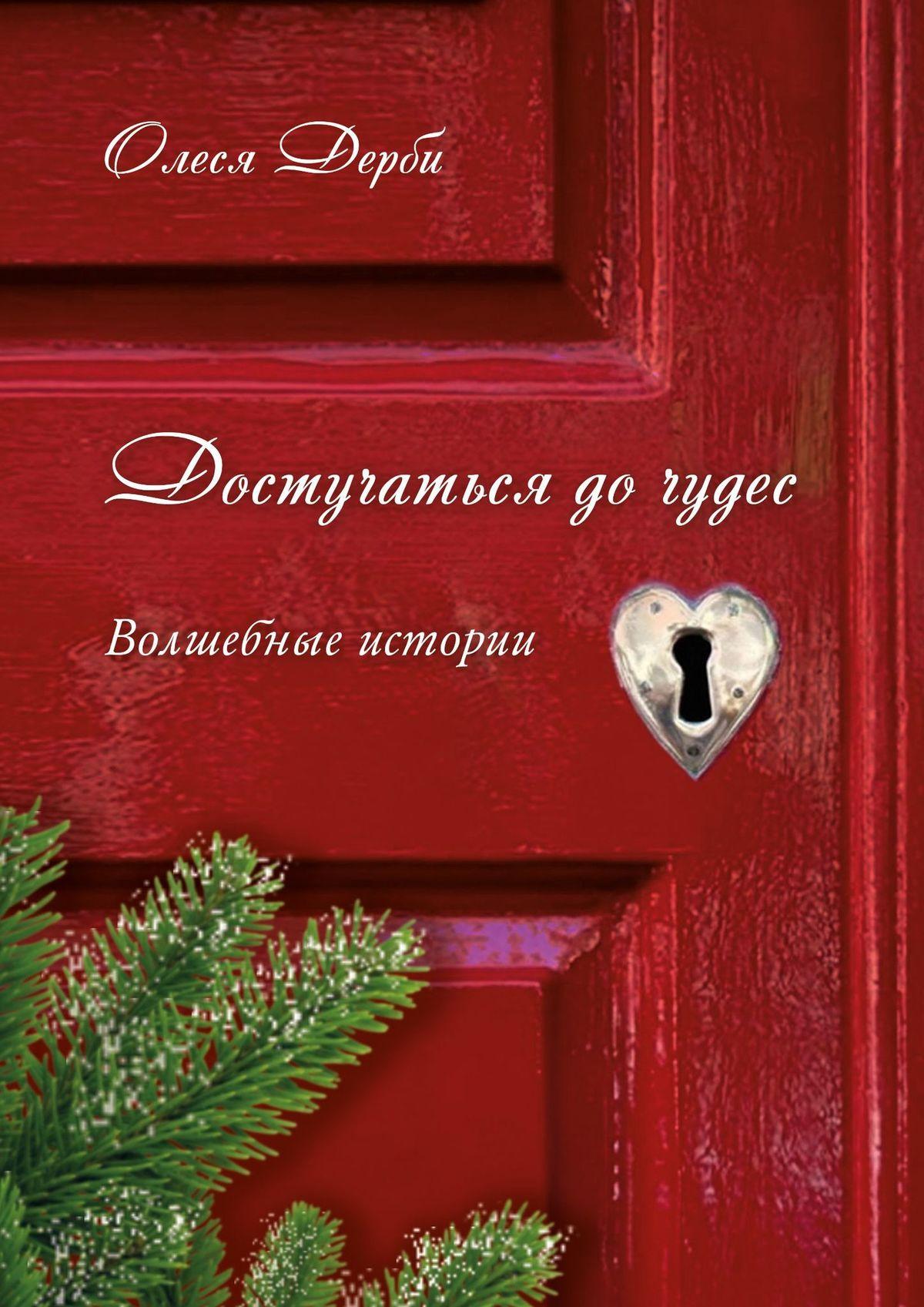 Олеся ДЕРБИ Самая простая магия
