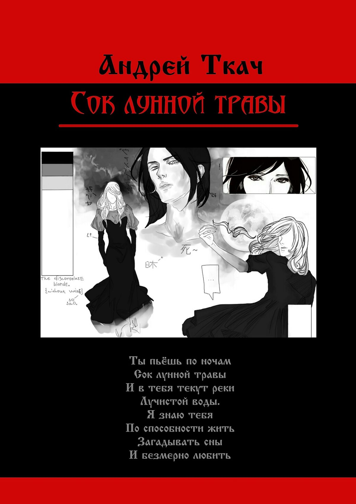 Андрей Ткач Сок лунной травы швейная машина janome 460 qdc