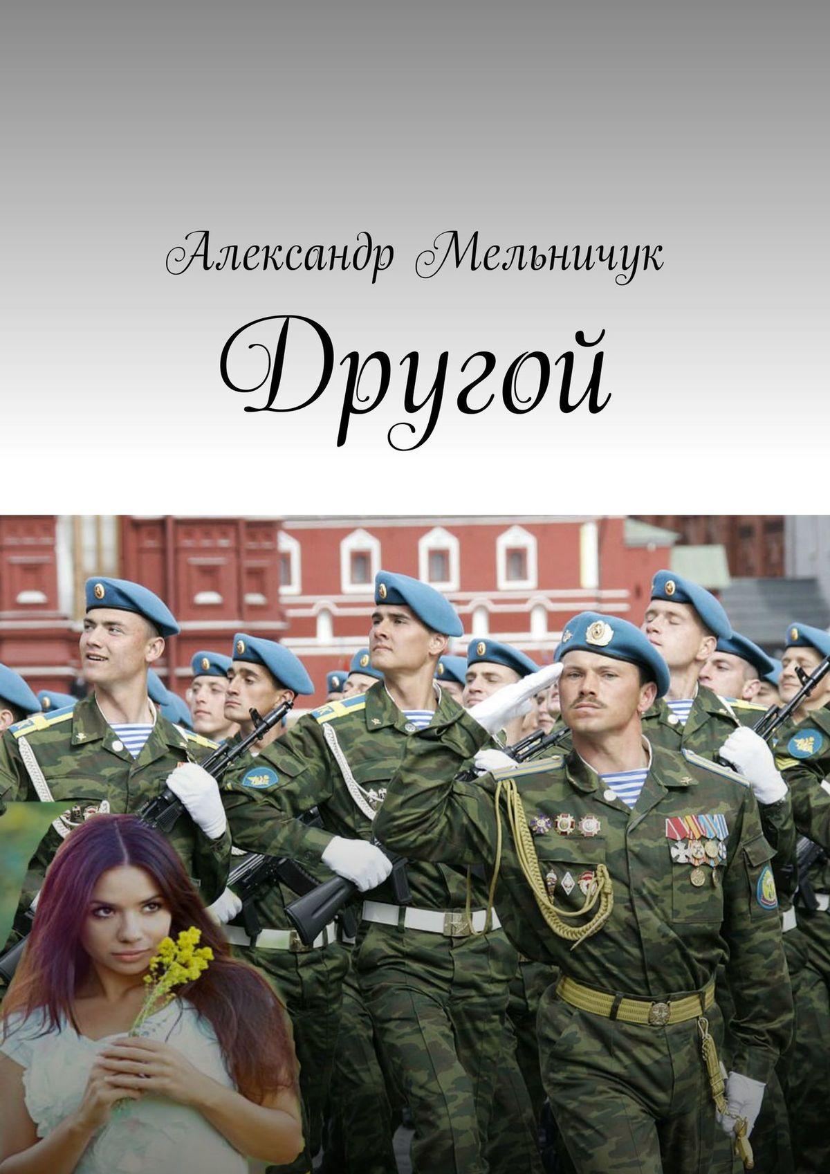 цена на Александр Мельничук Другой