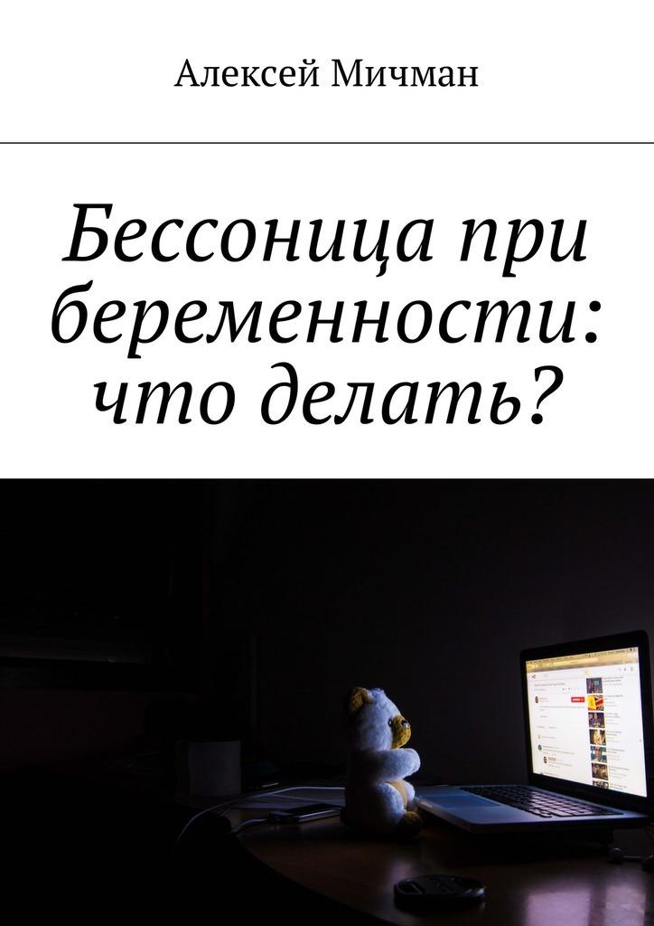 Алексей Мичман Бессоница при беременности: что делать?