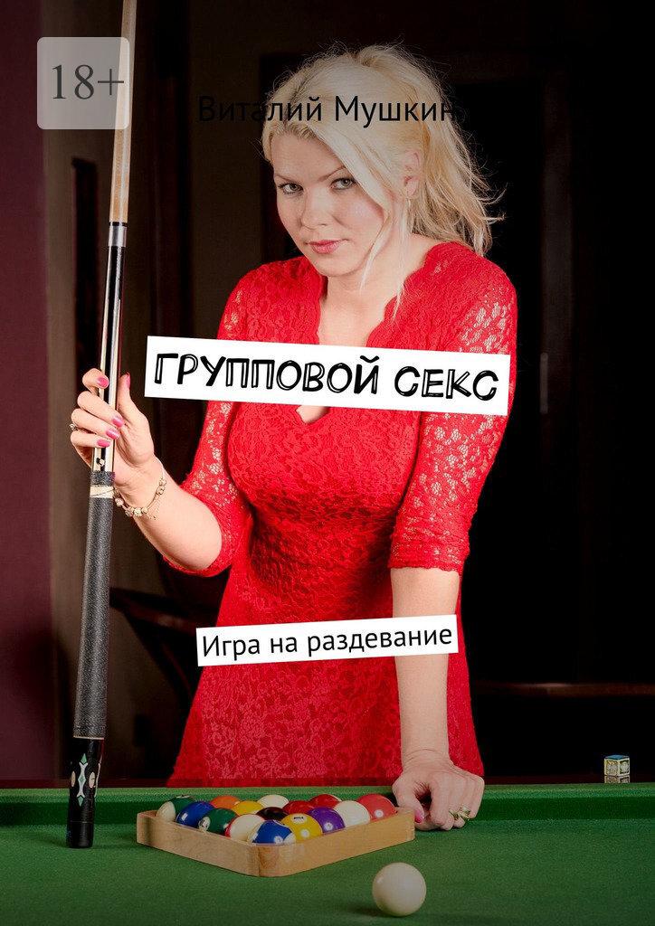 Виталий Мушкин Групповойсекс. Игра нараздевание виталий мушкин групповойсекс игра нараздевание