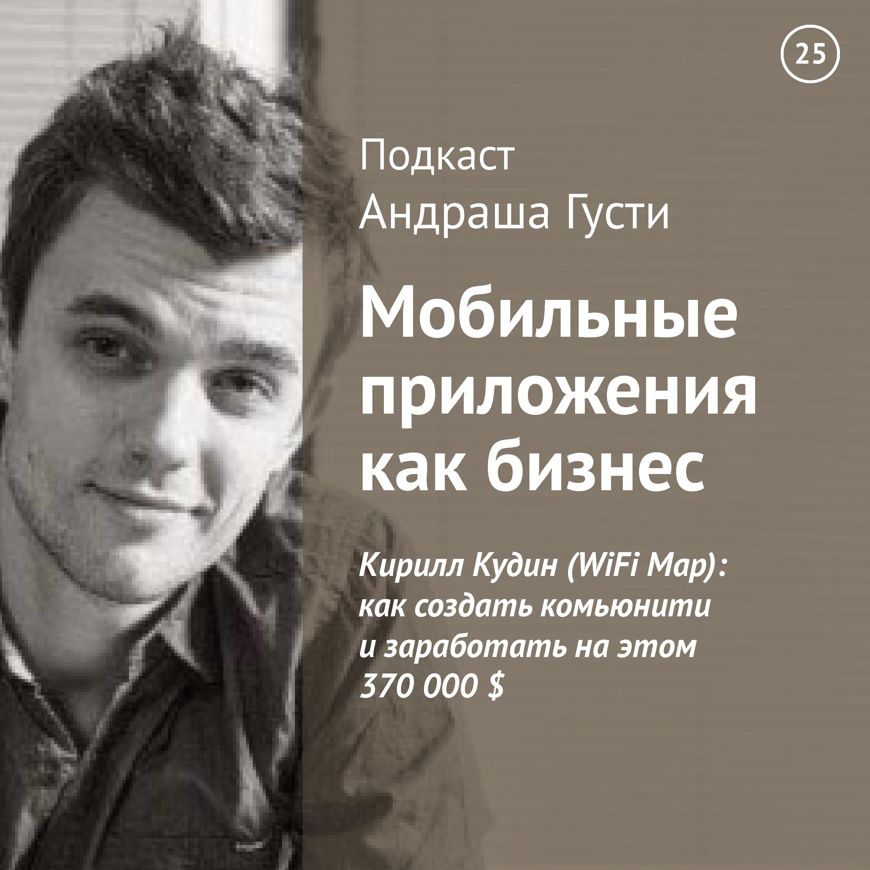 Андраш Густи Кирилл Кудин (WiFi Map): как создать комьюнити и заработать на этом 370 000 $