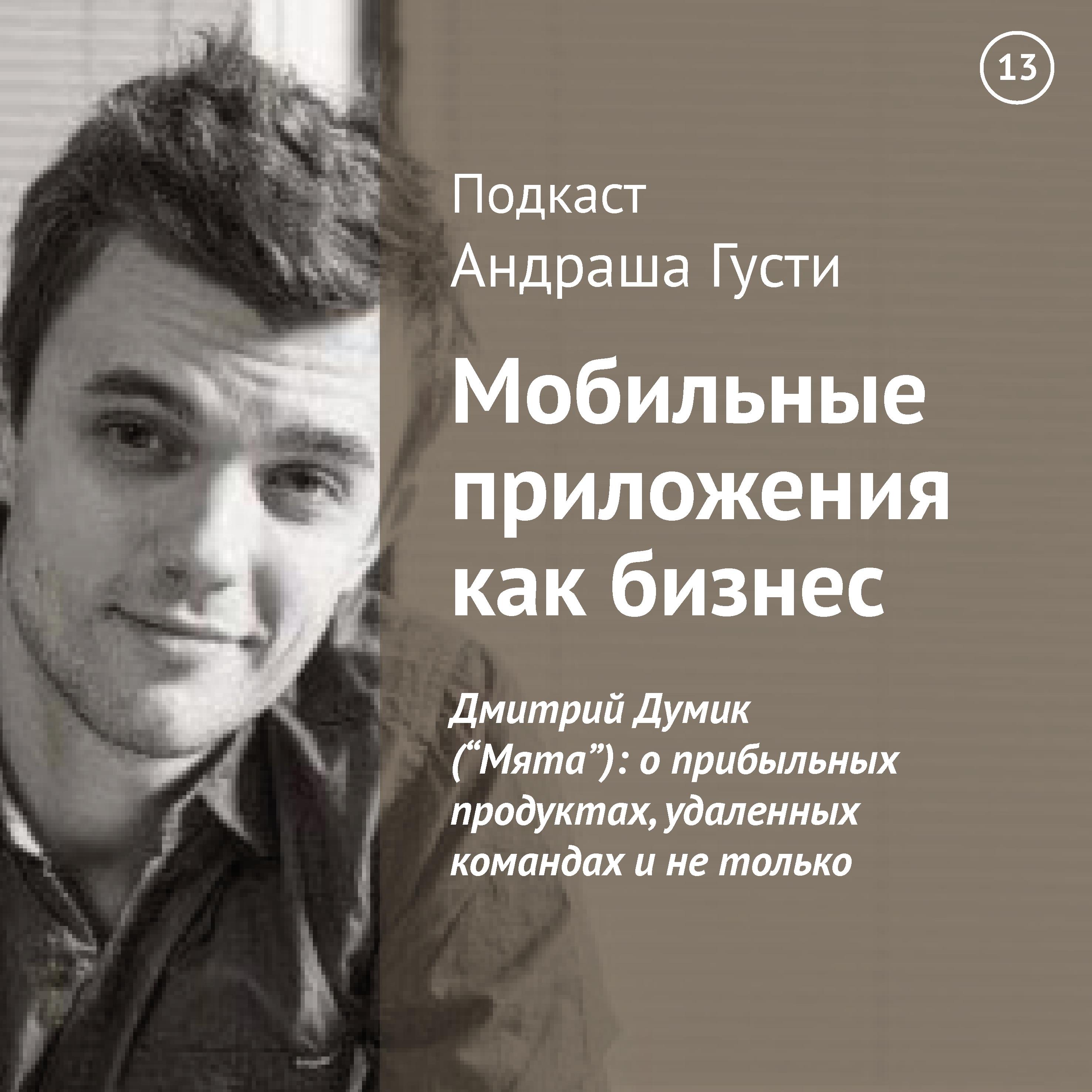 Андраш Густи Дмитрий Думик («Мята»): о прибыльных продуктах, удаленных командах и не только максим спиридонов дмитрий комиссаров основатель проекта мойофис