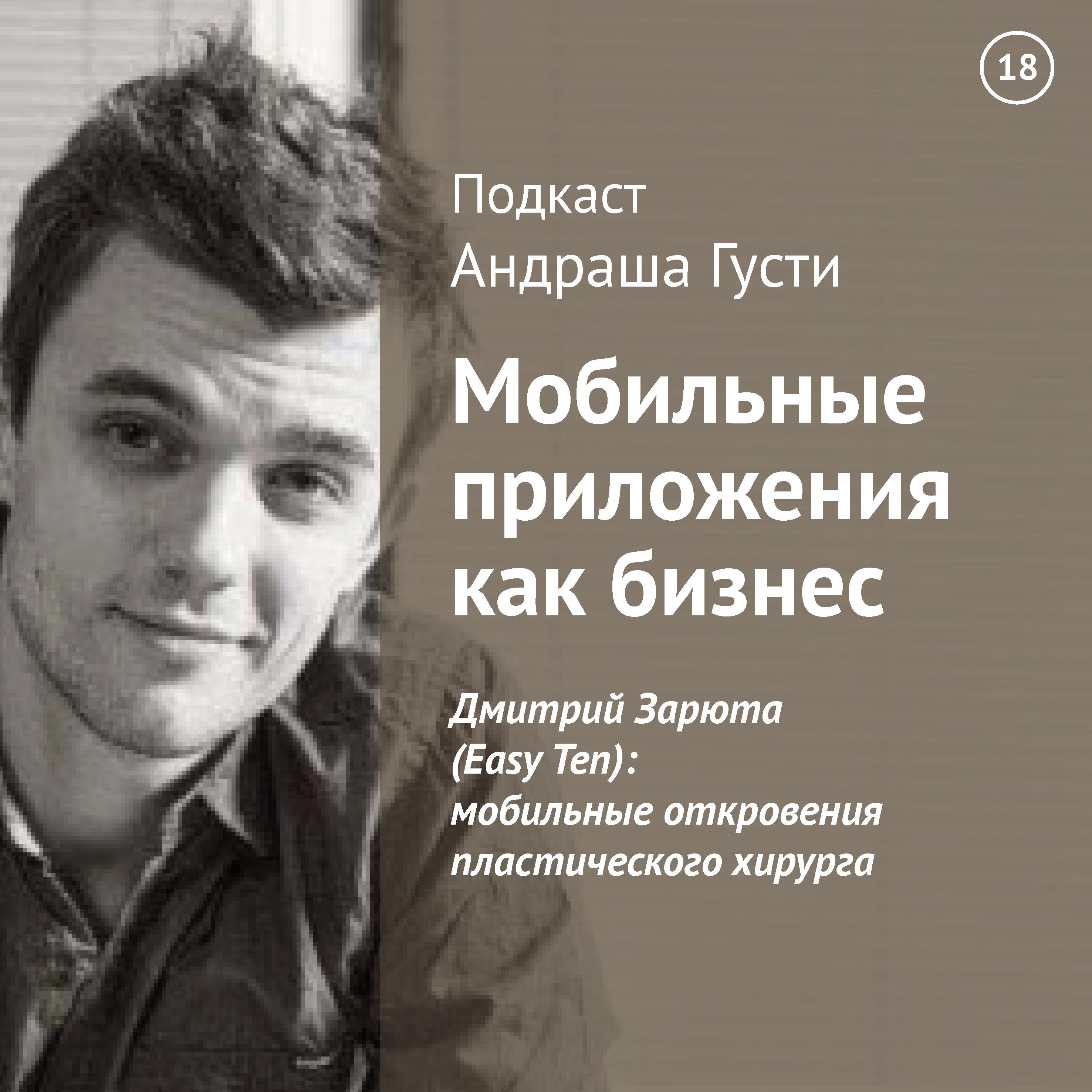 Андраш Густи Дмитрий Зарюта (Easy Ten): мобильные откровения пластического хирурга максим спиридонов дмитрий комиссаров основатель проекта мойофис
