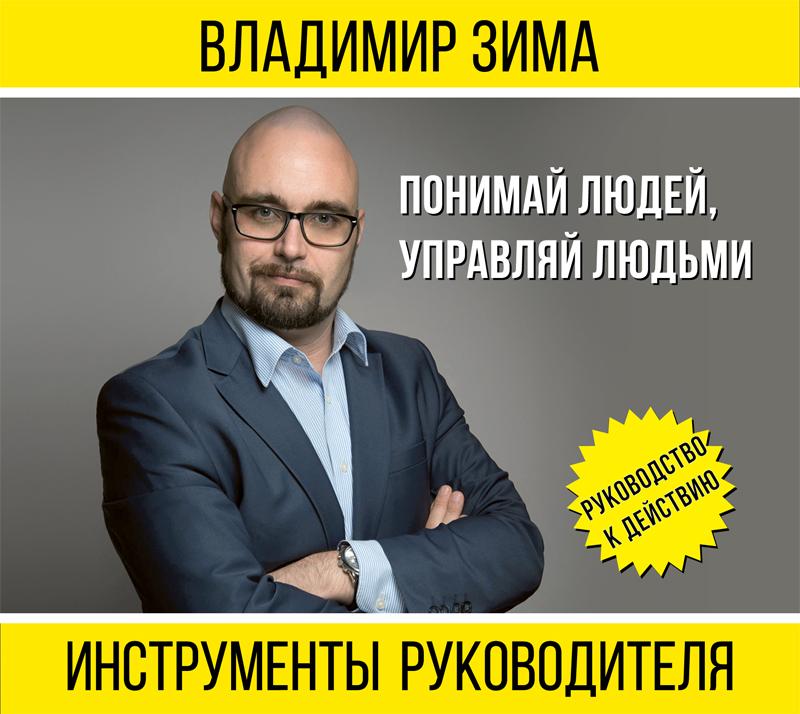 Владимир Зима Инструменты руководителя. Понимай людей, управляй людьми фигурка есть такая профессия на работе сидеть эврика