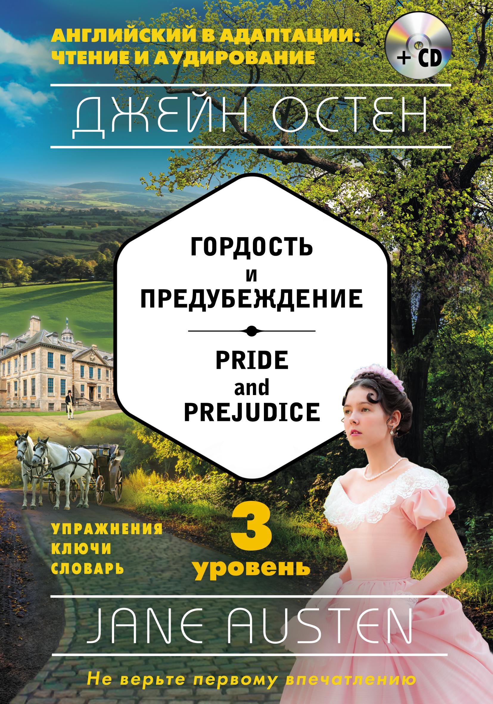gordost i predubezhdenie pride and prejudice 3 uroven mp3