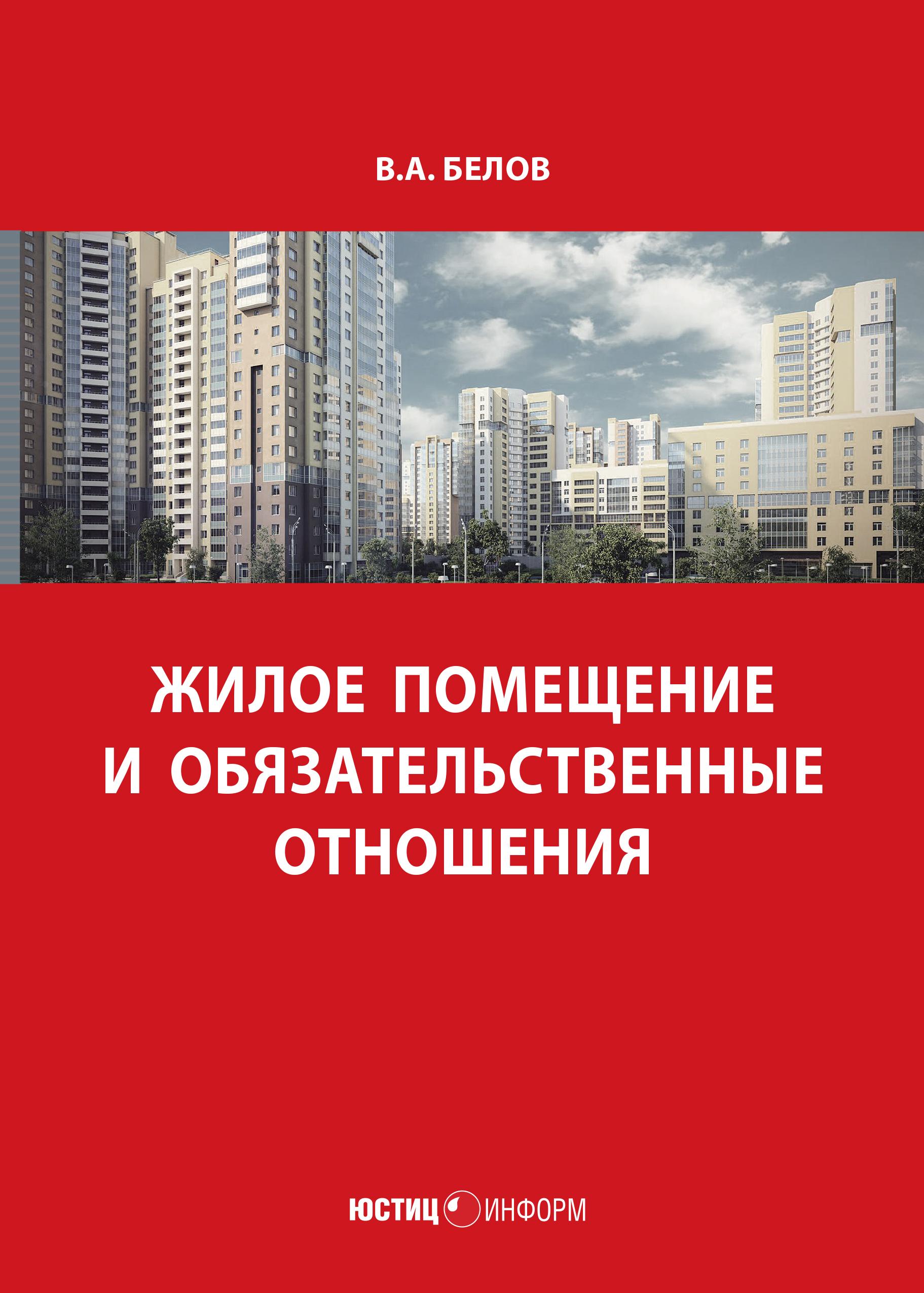 Валерий Белов Жилое помещение и обязательственные отношения цена и фото