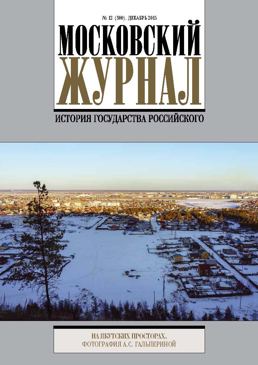 Отсутствует Московский Журнал. История государства Российского №12 (300) 2015