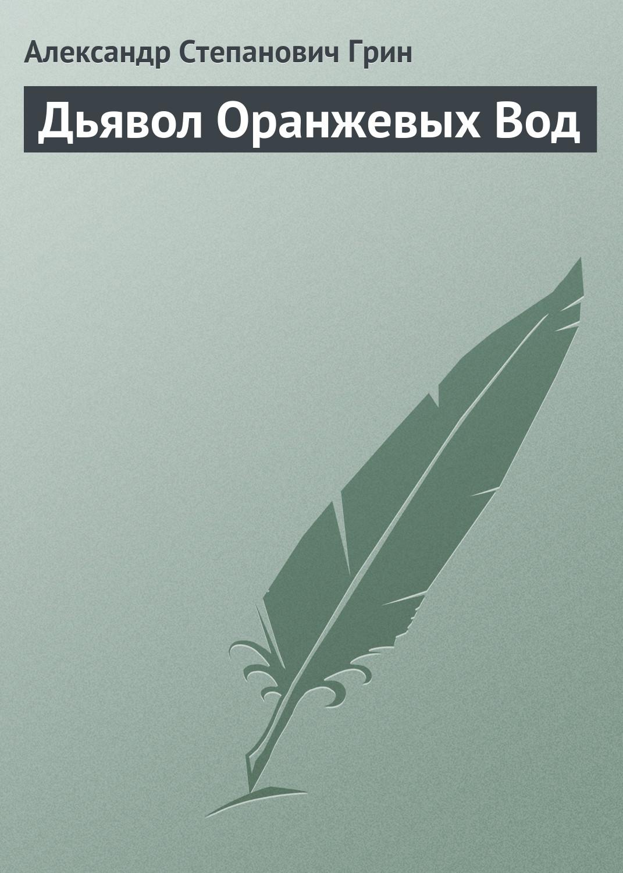 Александр Грин Дьявол Оранжевых Вод александр грин рука