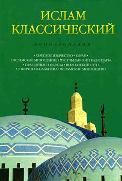 Отсутствует Ислам классический: Энциклопедия цена 2017