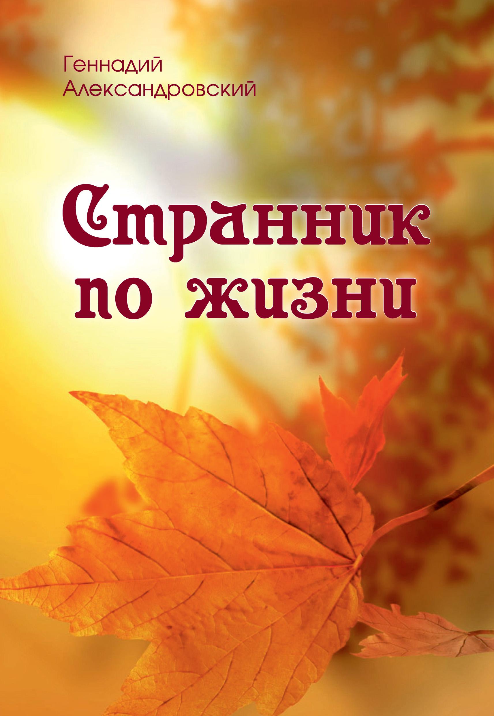 Геннадий Александровский Странник по жизни (сборник)