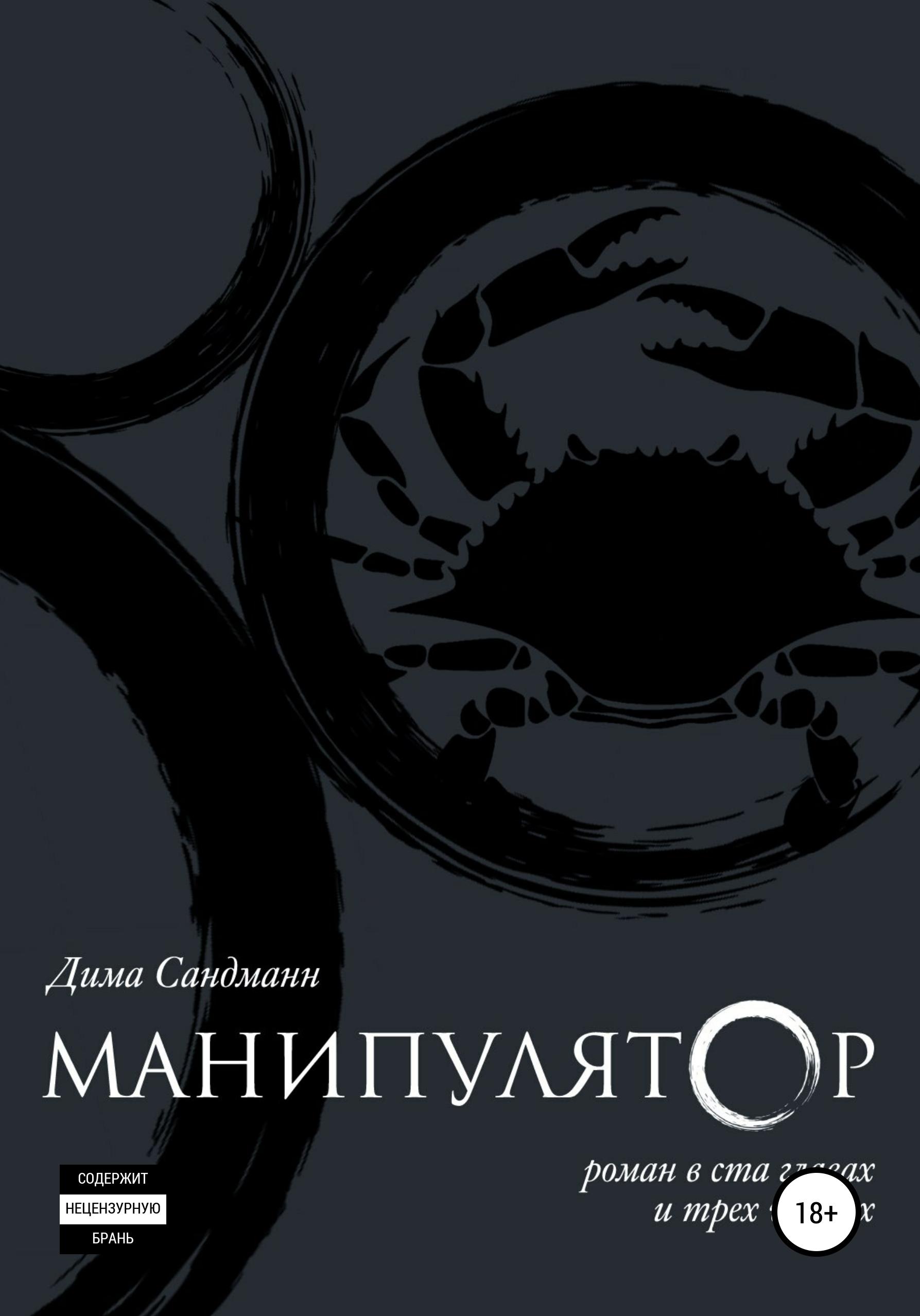 Дима Сандманн Манипулятор. Глава 018 дима сандманн манипулятор глава 009