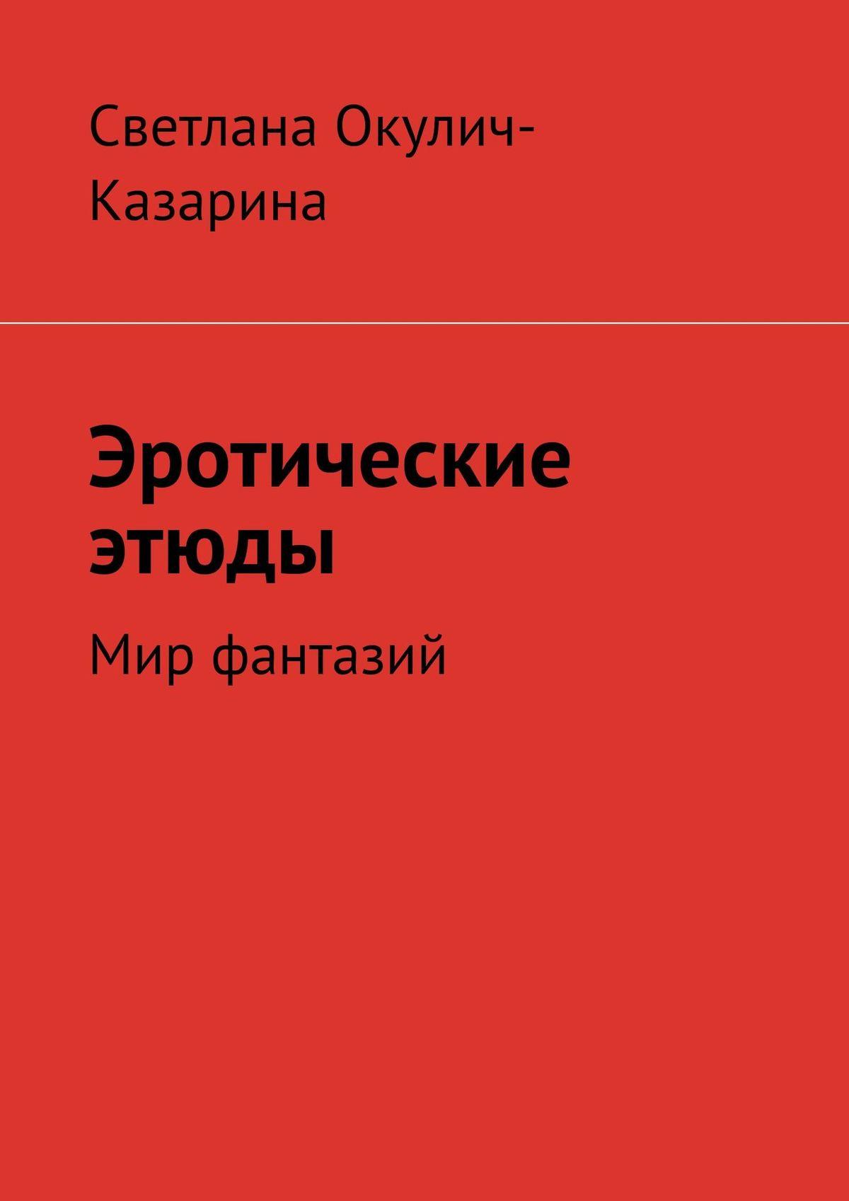 Светлана Окулич-Казарина Эротические этюды