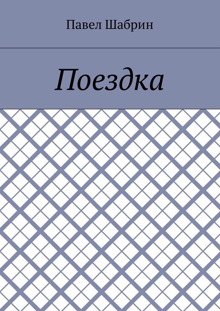 Павел Шабрин Поездка цена в Москве и Питере