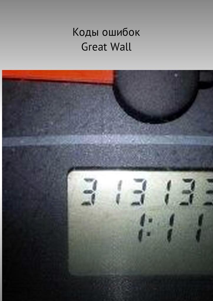 Вячеслав Пшеничников Коды ошибок GreatWall дверь задка great wall 6301010y08
