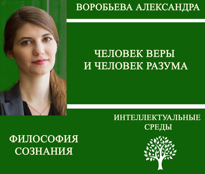 Александра Воробьева Человек веры и человек разума