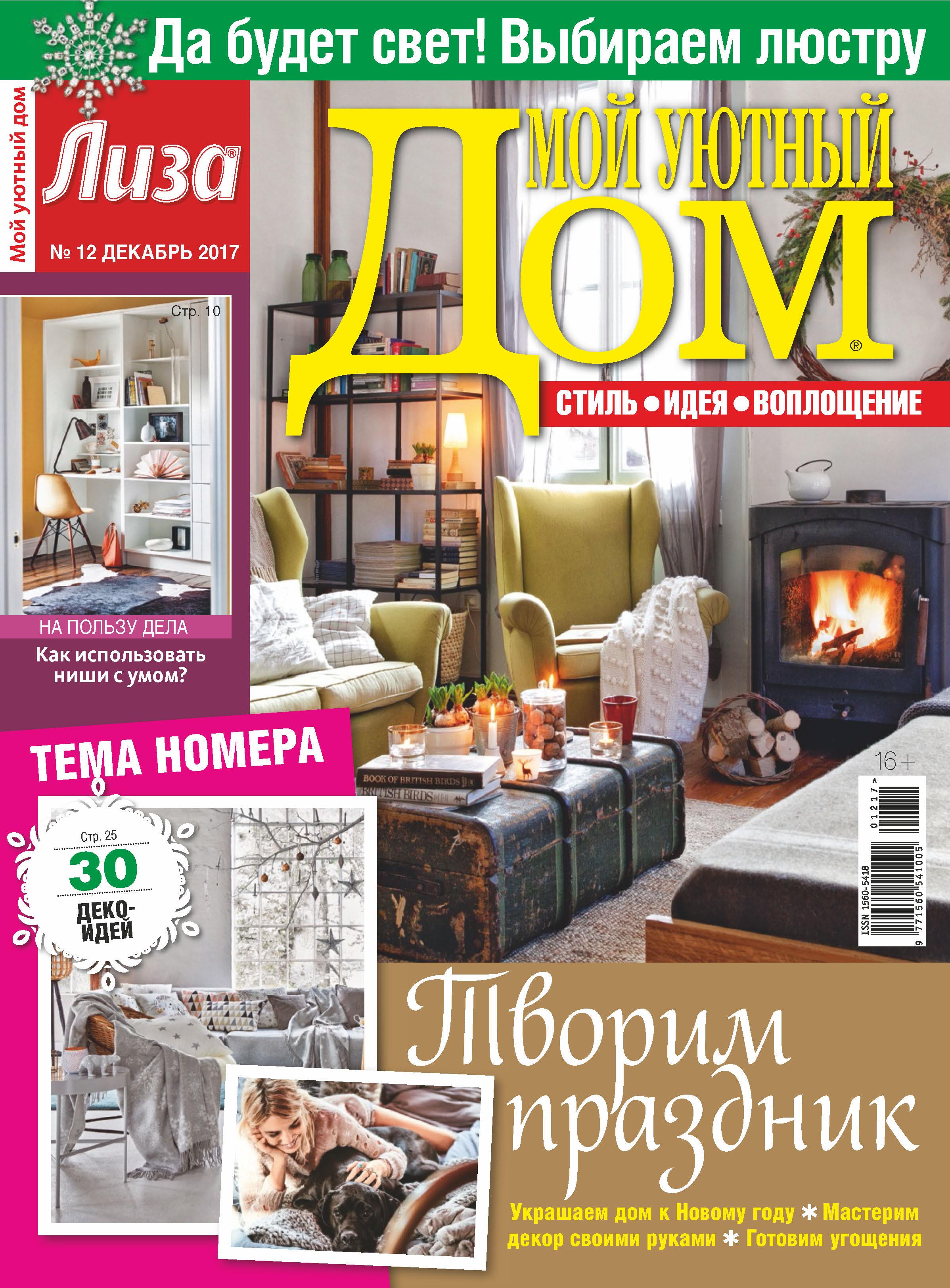 Отсутствует Журнал «Лиза. Мой уютный дом» №12/2017