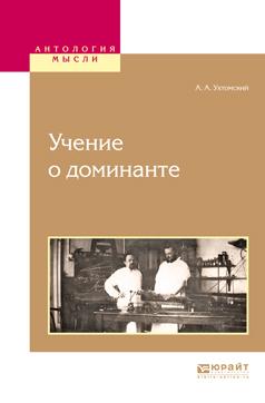 Алексей Ухтомский Учение о доминанте